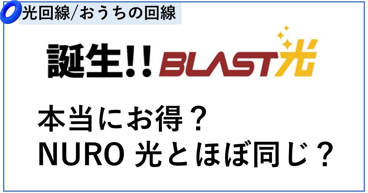 blast hikari
