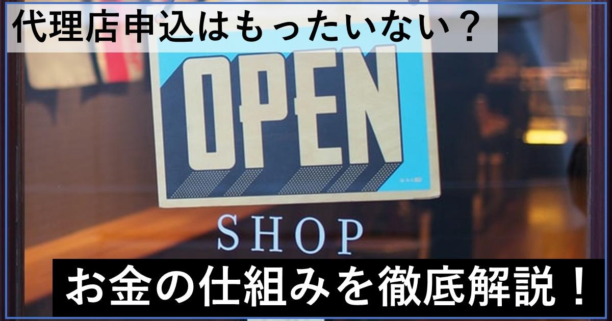 shop apply