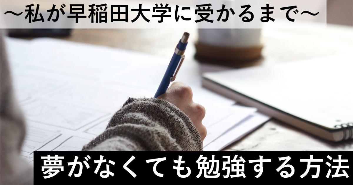 study opportunity